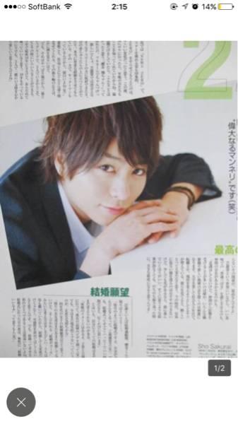 【即決】レア★ MORE 2009年 4月 27歳、変わること変わらないこと 嵐 櫻井翔 切り抜き