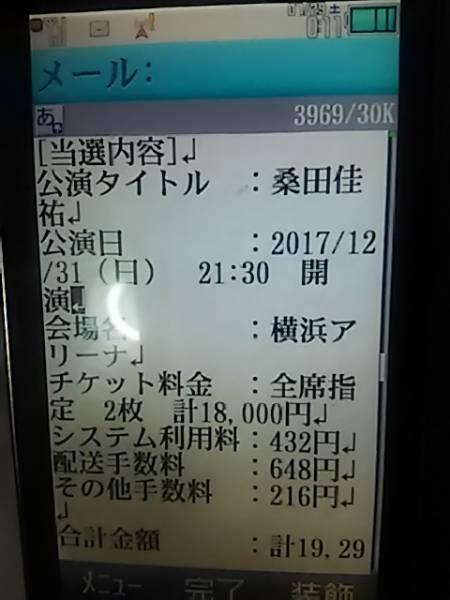 サザンオールスターズ桑田佳祐12/31横浜アリーナFC当選枠ペア