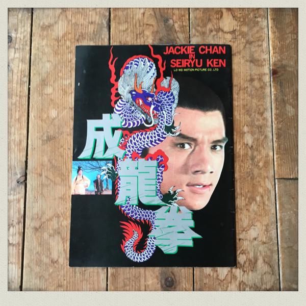 ジャッキーチェン 映画 成龍拳 パンフレット グッズの画像