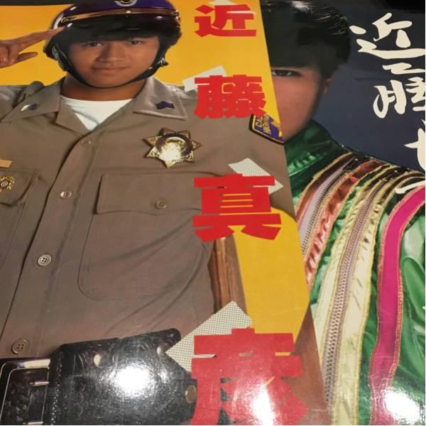 近藤真彦 コンサートパンフレット 2冊セット コンサートグッズの画像