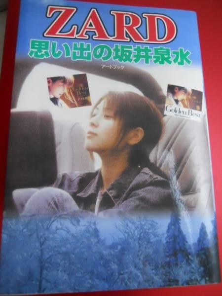 ◇ZARD「思い出の坂井泉水」 アートブック◇