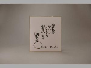 茨城ゴールデンゴールズ監督 萩本欽一 直筆サイン入り色紙