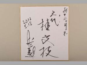 桂三枝 桂文枝 直筆サイン色紙