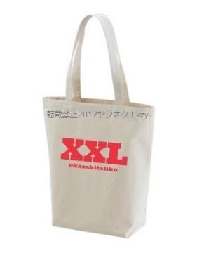 限定 岡崎体育 XXL トートバッグ