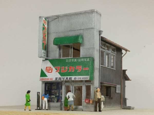 ☆ちっこいけれど素敵なお店☆ 星岡写真館 (1/80 商店模型 )