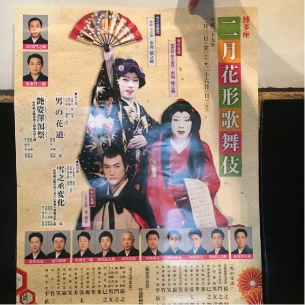 博多座 二月花形歌舞伎 ポスター