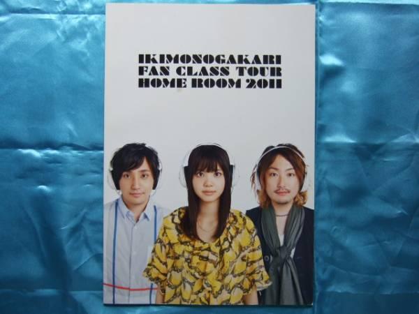 いきものがかりFAN CLASS TOUR HOME ROOM2011パンフレット