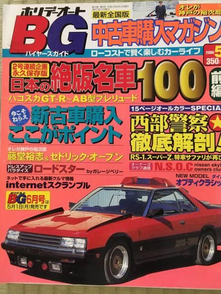【送料無料】ホリデーオート BG バイヤーズガイド 2000年5月号 西部警察特集
