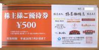 東和フードサービス株主優待500円券2枚1000円分1組〜6組・H30/7/31迄有効