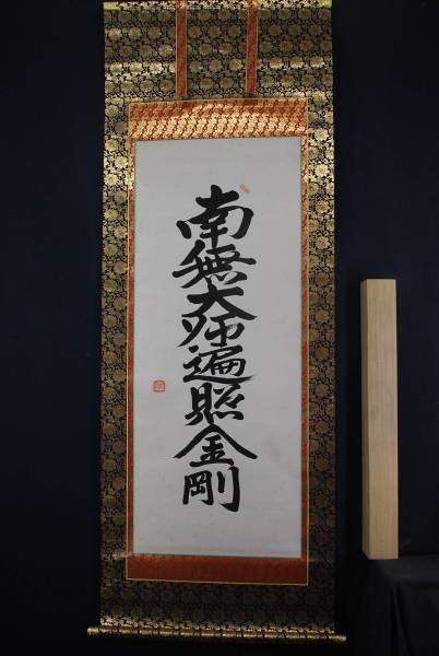 慈雲 南無大師遍照金剛 掛軸☆彡L-694_画像3