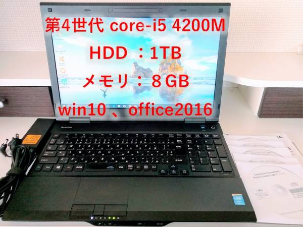 ハイスペックノート core i5 4200M HDD1TB 8GB office2016 win10 NEC VersaPro