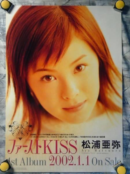 k3【ポスター/B-2-515x728】松浦亜弥/あやや/'02-ファーストKISS/告知用非売品ポスター