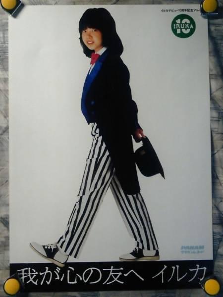 p4【ポスター/B-2-515x728】イルカ/'80-我が心の友へ/販促用非売品ポスター