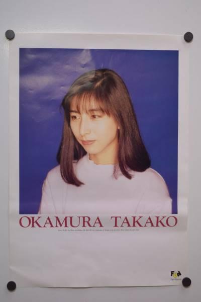 岡村孝子 ポスター B3 美品 販促用ポスター 夢の樹  /PA251