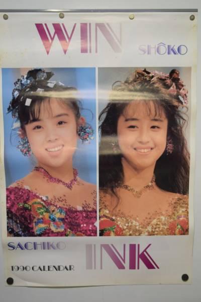 Wink カレンダー B2 1990年 相田翔子 鈴木早智子 ウインク 90年代 /PA256