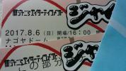 2017。8。6(日)関ジャニ∞。3days最終日!りんごジャム?関ジャニ'sエイターテインメント !(^^)! Apple ナゴヤドーム連番2枚