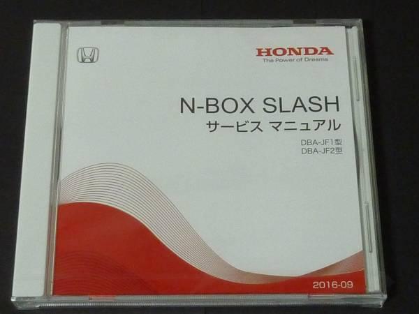 ホンダ Nボックス スラッシュ N-BOX SLASH サービスマニュアル JF1 JF2 型 2016ー09
