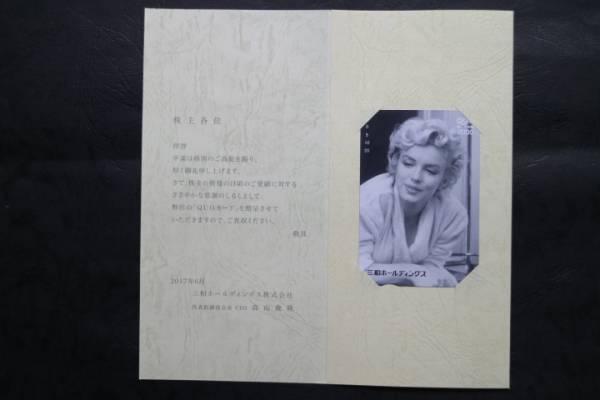 三和ホールディングスの株主優待(2017年度分)マリリンモンロー クオカード2000円 グッズの画像