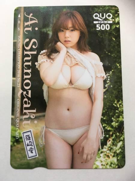 ヤングチャンピオン 篠崎愛クオカード台紙付き グラビアグッズの画像