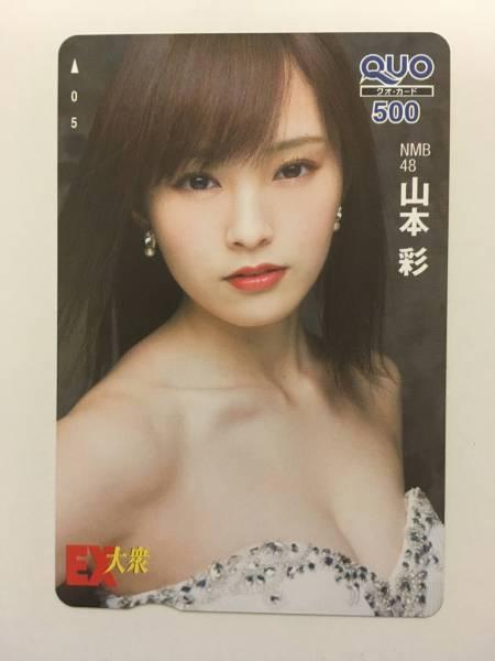 EX大衆 NMB48山本彩クオカード ライブグッズの画像