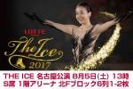 ★THE ICE(ザ・アイス) 浅田真央 2017 名古屋公演 8/5(土) 13時 1階アリーナ6列1-2枚