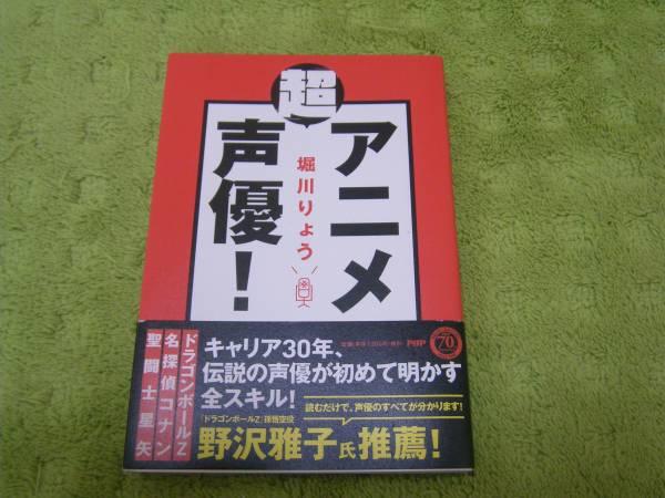 「超」アニメ声優 堀川 りょう