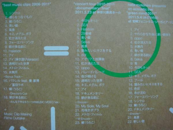初回限定盤!3枚組!秦基博『best music clips 2006-2011+documentary tour final+green mind 2011』446分収録!_画像2