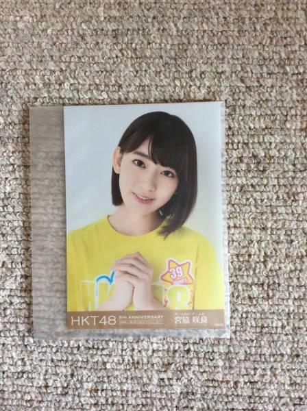 HKT48 5th Anniversary 5周年 39時間ぶっ通し祭り DVD Blu-ray 特典 生写真 外付け 予約 ライブグッズの画像
