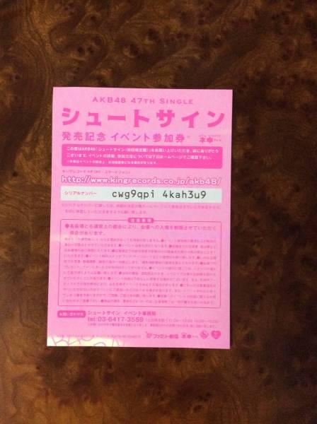 AKB48 シュートサイン ハイテンション 全握 イベント参加券 10枚 全国握手会 ライブ・総選挙グッズの画像