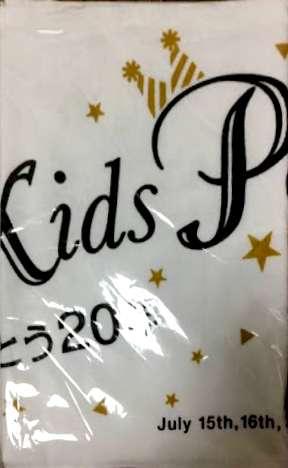 KinKi Kids Party! ありがとう20年 横浜スタジアム 入場者限定 タオル 新品未開封 非売品