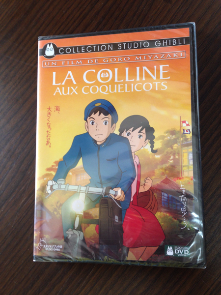 コクリコ坂から DVD フランス版 ※新品 グッズの画像
