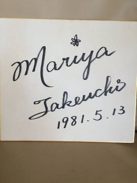 竹内まりや MARIYA TAKEUCHI 直筆サイン色紙 コンサートグッズの画像