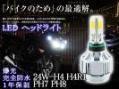 アドレス110 ヘッドライト h4 led バルブ 24W COB mini型 DC 直流電 ブロス リード125 シグナスX SR SE12J SE44J バイク h4r1 PH7 PH8 h6