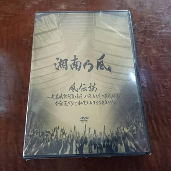 未開封 湘南乃風 風伝説 LIVE CD&DVD 2011ツアー ライブグッズの画像