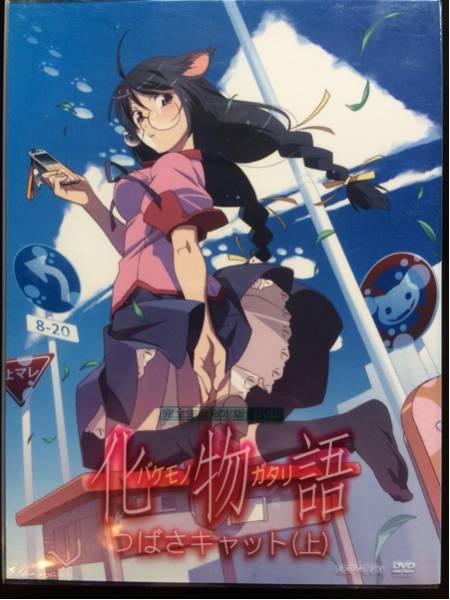 化物語 つばさキャット(上)DVD 完全生産限定版 完品 グッズの画像