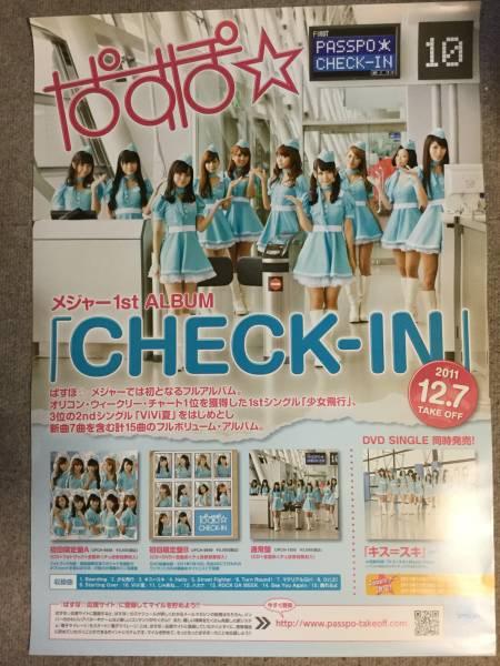 ぱすぽ ポスター CHECK-IN