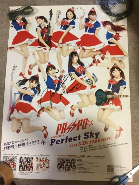 PASSPO☆ ポスター Perfect Sky ※奥仲真琴サイン ライブグッズの画像