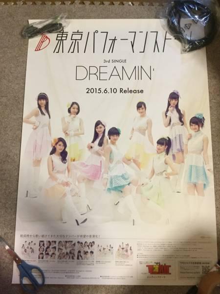 TPD 東京パフォーマンスドール Dreamin' ポスター ライブグッズの画像