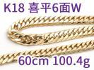1円~!新品仕上済★K18 60cm 幅7.6mm 100.
