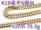 1円~!新品仕上済★K18 51cm 幅6.7mm 70.3