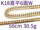 1円~!新品仕上済★K18 50cm 幅4.3mm 30.5