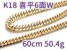 1円~!新品仕上済★K18 60cm 幅5.3mm 50.4