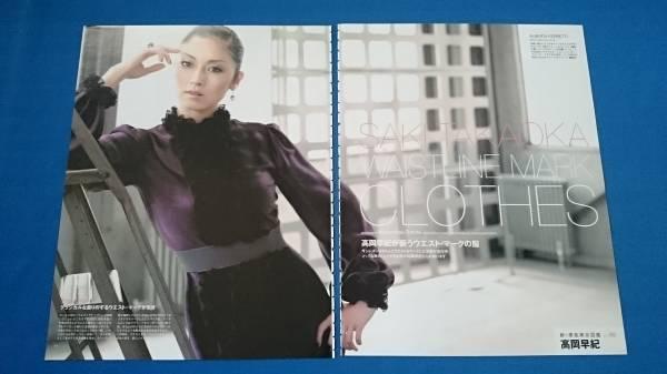 高岡早紀☆CREA HF Grazia ファッション系雑誌3冊分計7ページ
