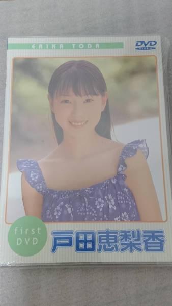 戸田恵梨香 first DVD 新品未開封 水着 制服 コードブルー出演 グッズの画像