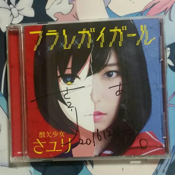 酸欠少女さユり 直筆サイン フラレガイガール CD