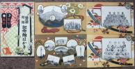 絵葉書■相撲■国技館開館記念 4枚タトウ 明治大正期