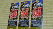 其它 - メガ 恐竜展 2017 2017年7月25日(火)~9月3日(日) 招待券 3枚有 大阪南港ATC
