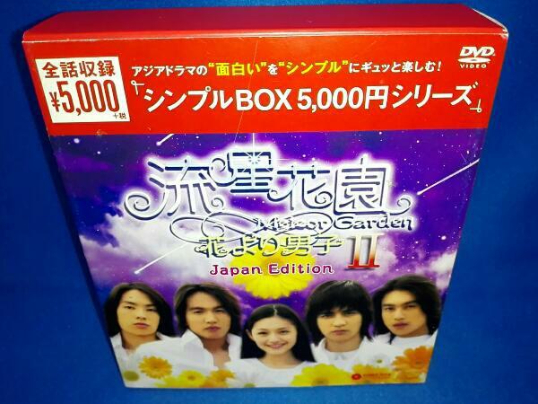 流星花園Ⅱ~花より男子~<Japan Edition> DVD-BOX<シンプルBOX 5,000円シリーズ> グッズの画像