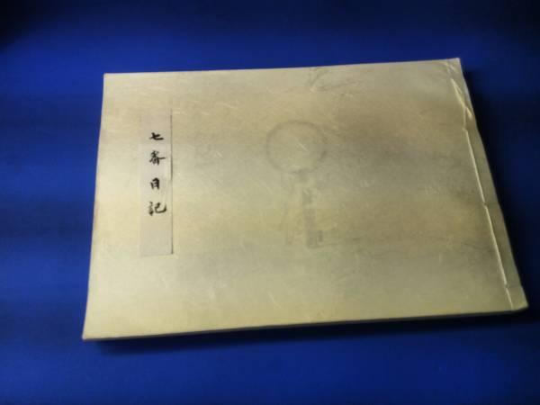 明治版,小林一茶の日記解釈本「七番日記」全1巻,簡易和綴じ本レプリカ,_画像1