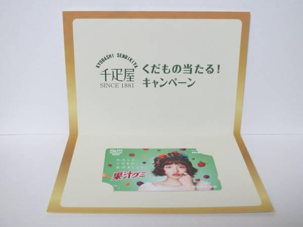 懸賞当選品 明治 果汁グミ 石原さとみ オリジナル QUOカード 500円分 クオカード 非売品 グッズの画像